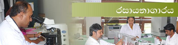 Laboratory-Service